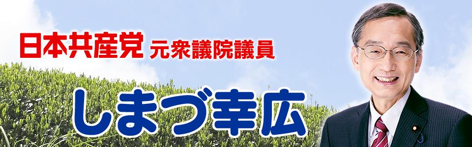 しまづ幸広(日本共産党前衆議院議員)-浜岡原発廃炉、静岡から政治を変えよう